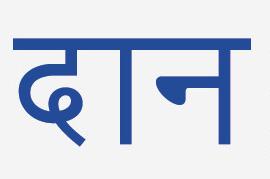 Dana - Sanskrit